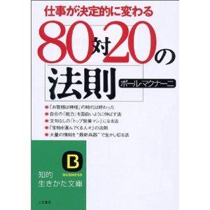 8020housoku01.jpg