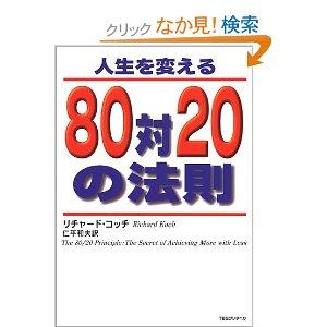 8020housoku02.jpg