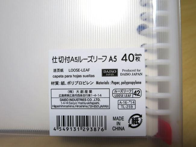 a5system_16.JPG