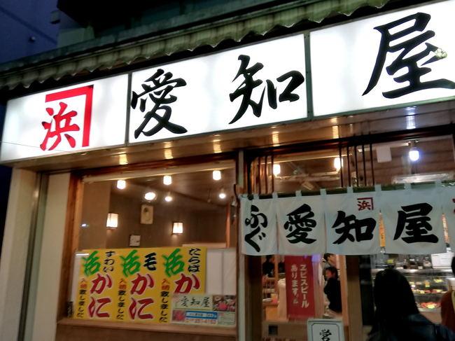 aichiya18_002.JPG