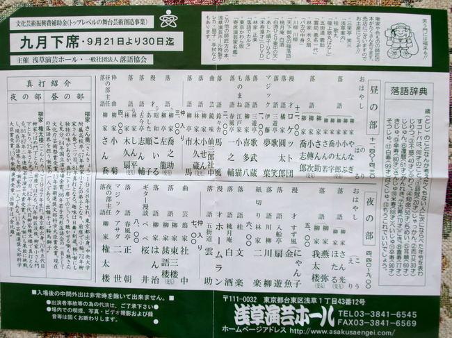 asakusaengei-03.JPG