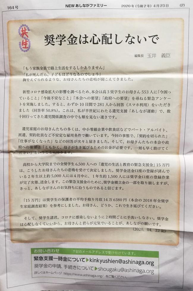 ashinaga20-02.JPG