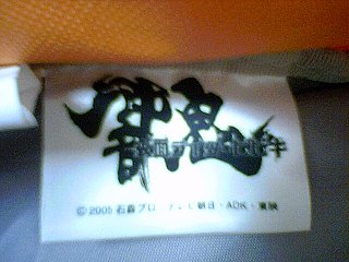 asumubag09.jpg