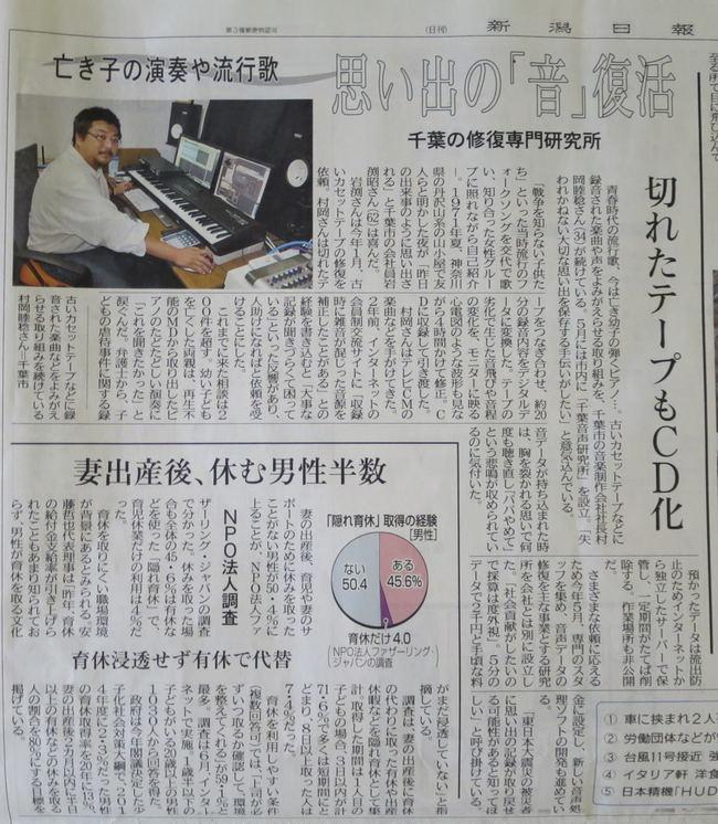 chiba-onsei-lab.JPG