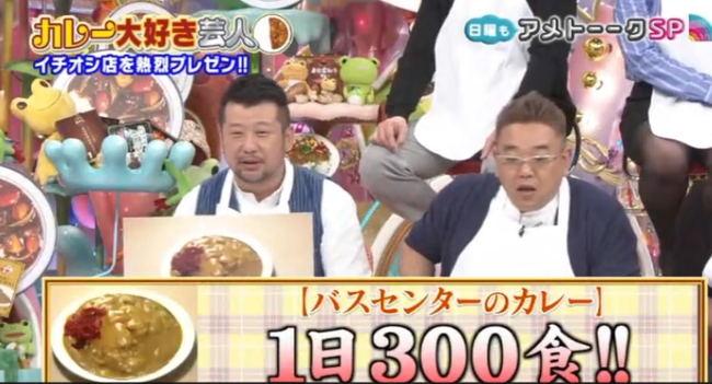 currybas02.JPG
