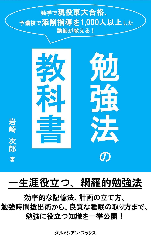 神崎のナナメ読み: 独学で現役東大合格、予備校で添削指導を1,000人以上