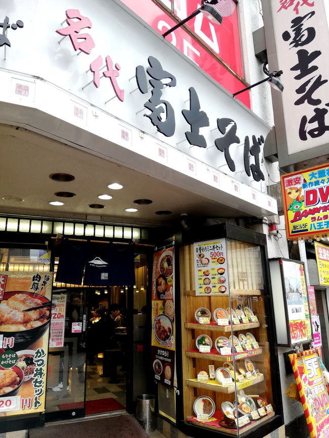 fujisoba05.JPG