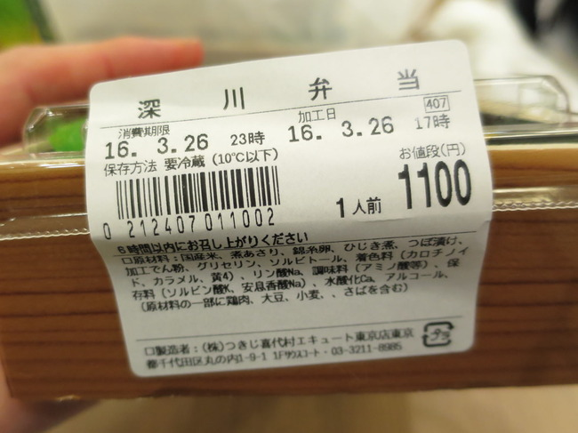 fukagawabento-02.JPG