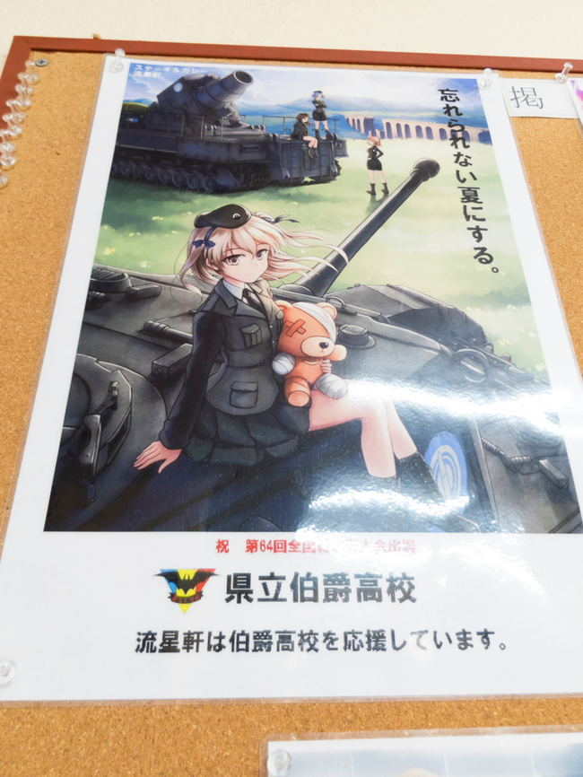 fukushima2018-008.JPG
