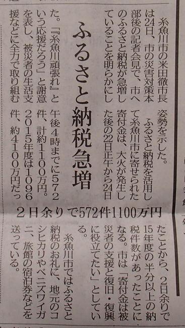 ganbareitoigawa_09.JPG