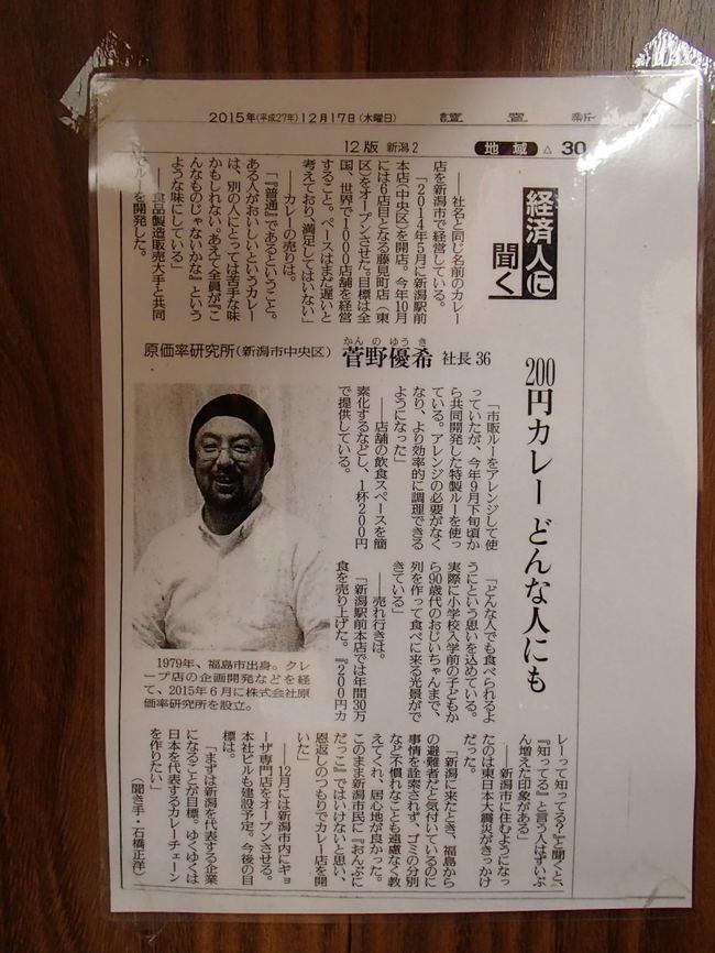 gencurry_05.JPG