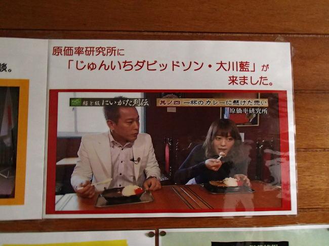 gencurry_15.JPG
