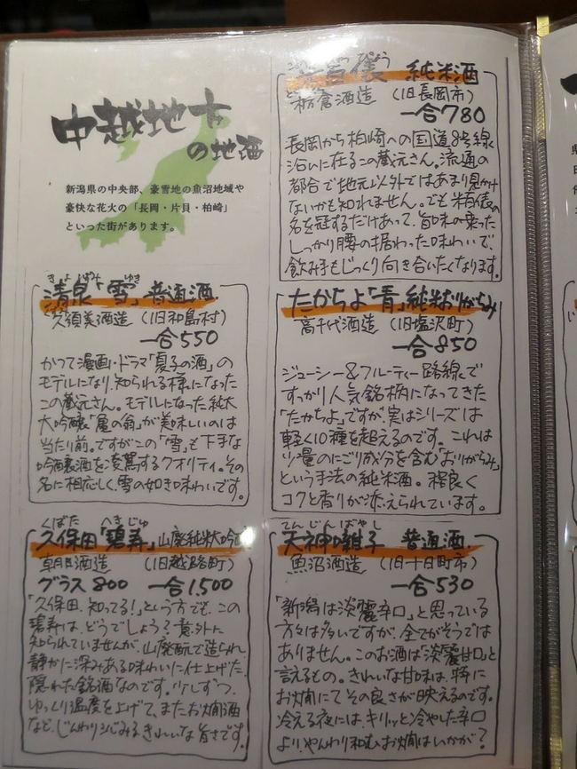 gorou20181123_012.JPG
