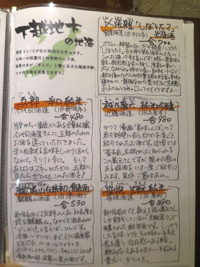 gorou20181123_013.JPG