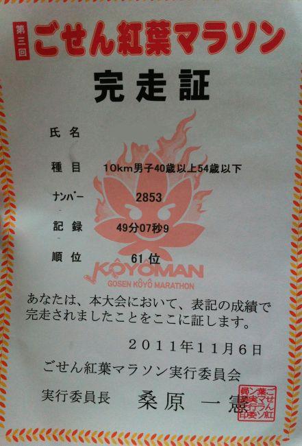 gosen11-01.JPG