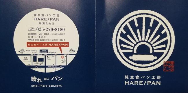 harepan08.JPG