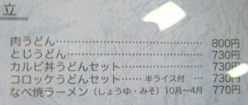 hinokiya03.jpg
