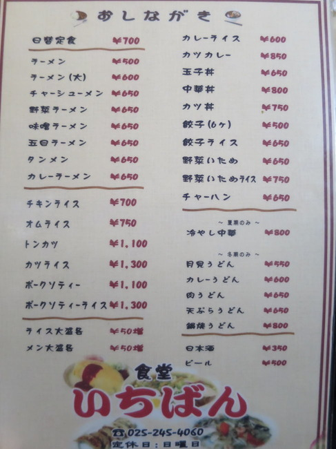 ichiban-01.JPG