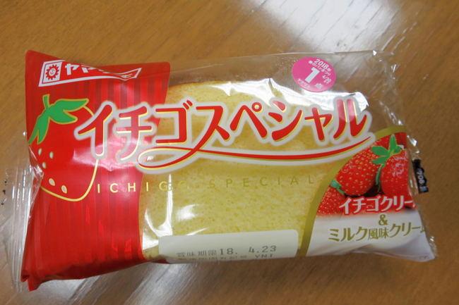 ichigospecial01.JPG