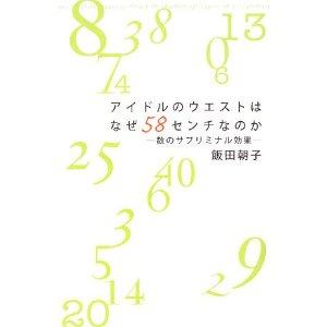 idolwest58.jpg