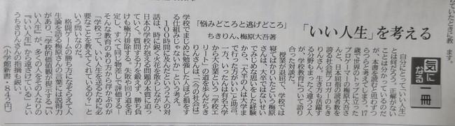 iijinsei01.JPG