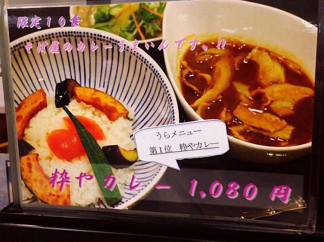 ikinasoba-05.JPG