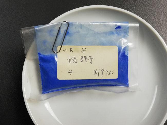 iwaao01.JPG