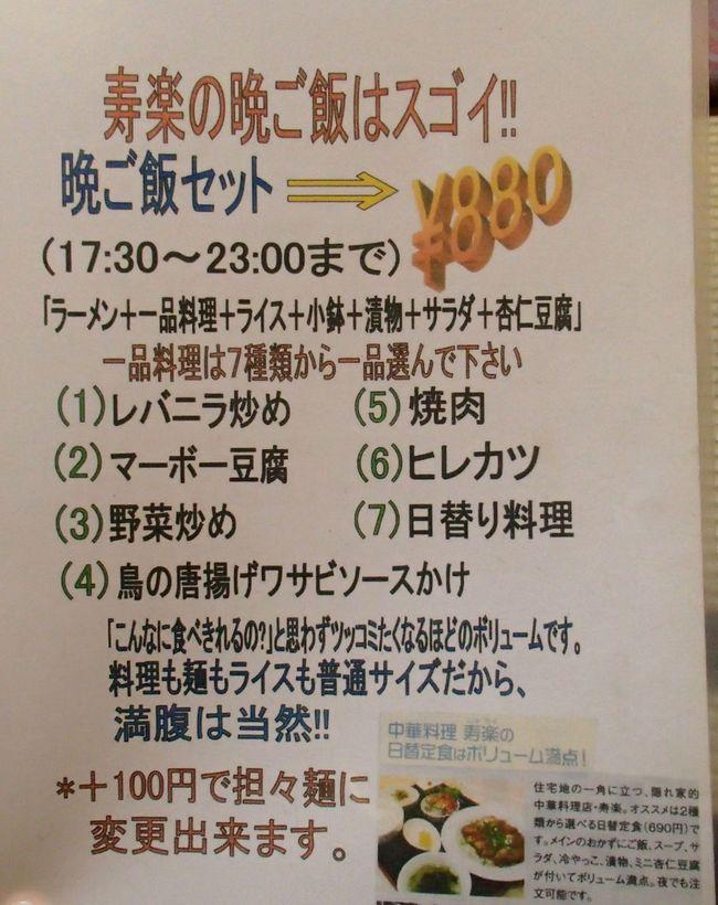 jyuraku01_04.JPG