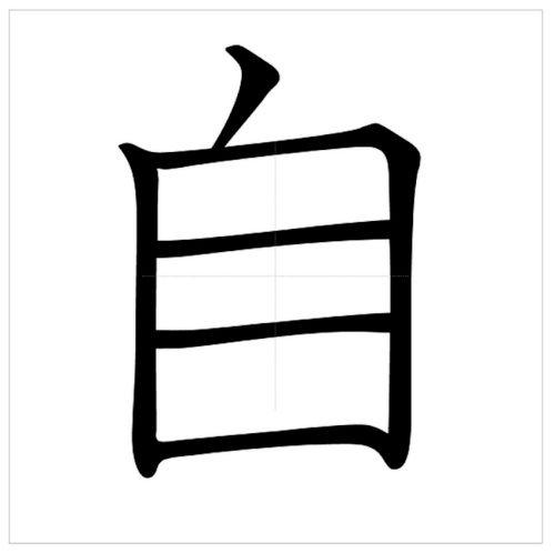 kanji-ji01.JPG