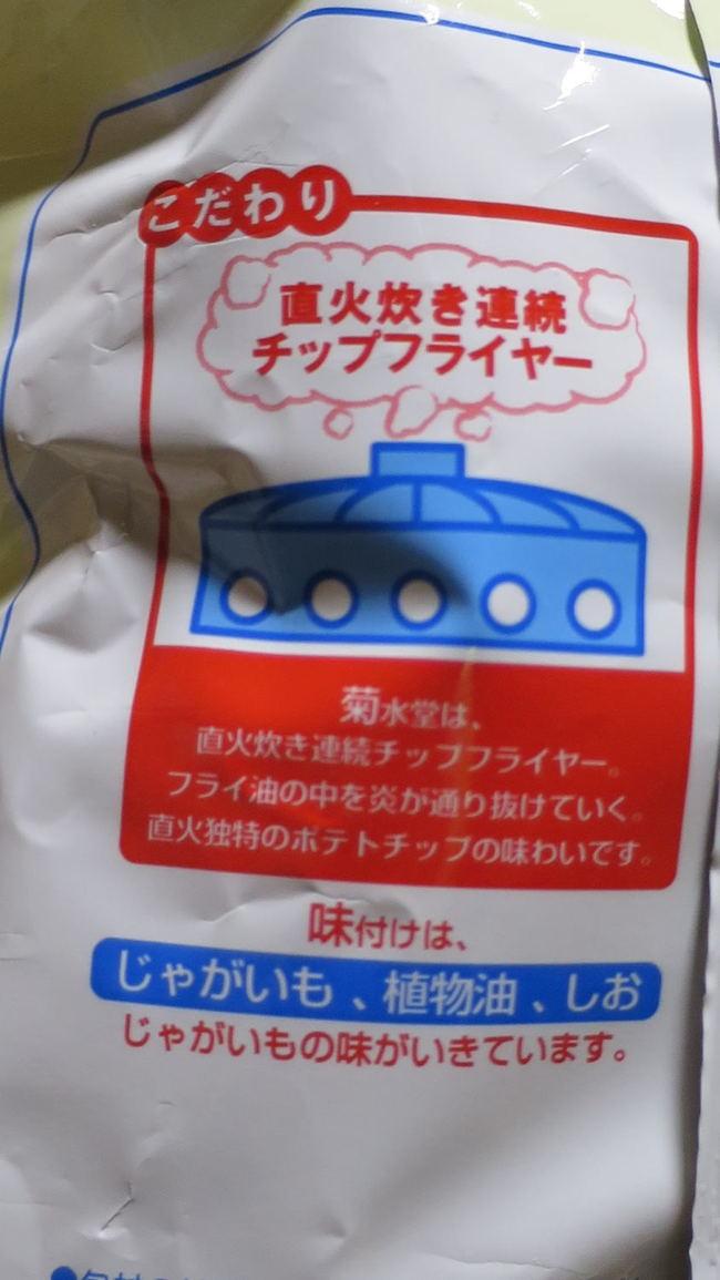 kikusuido_05.JPG