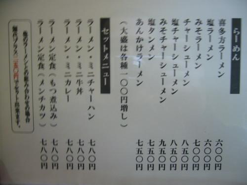 kitakata02.JPG