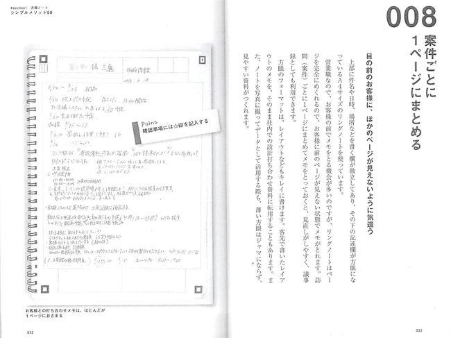 kokuyonotejyutu_02.JPG