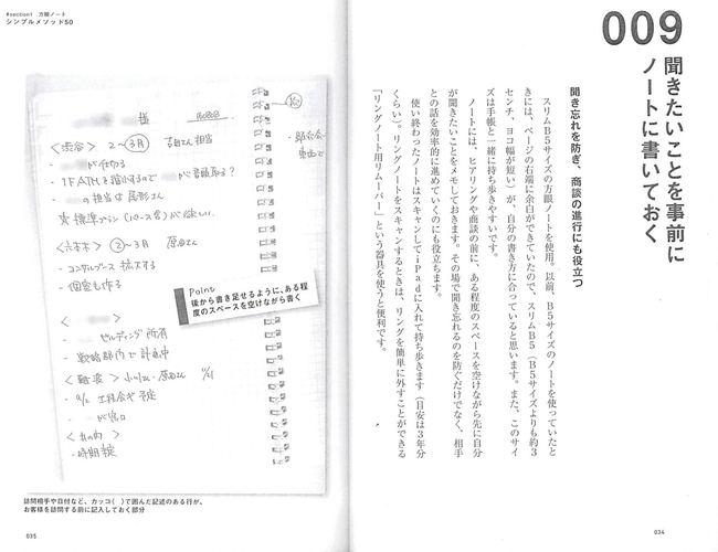 kokuyonotejyutu_03.JPG