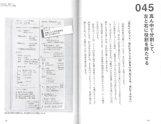 kokuyonotejyutu_04.JPG