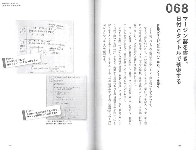 kokuyonotejyutu_06.JPG