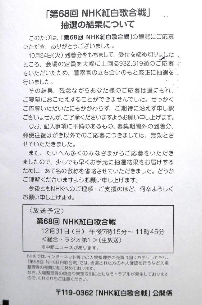 神崎のナナメ読み: 今年の「NHK紅白歌合戦」の観覧抽選も、安定 ...