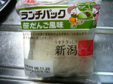 lunchpack01.JPG