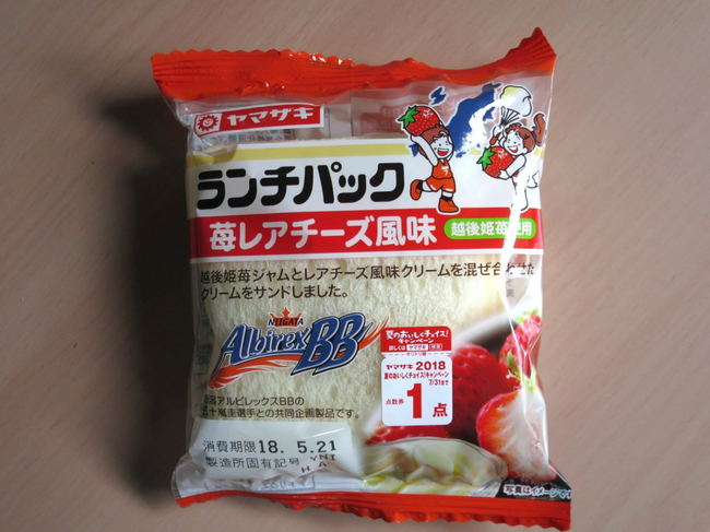 lunchpack15cheeze01.JPG