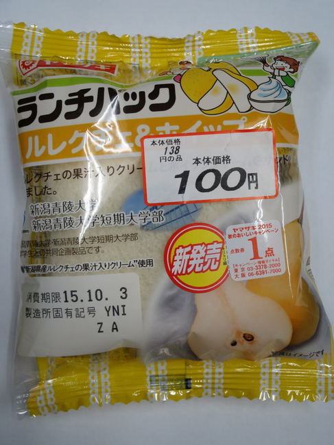 lunchpackrure-01.JPG