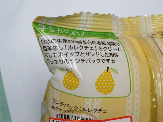 lunchpackrure-03.JPG