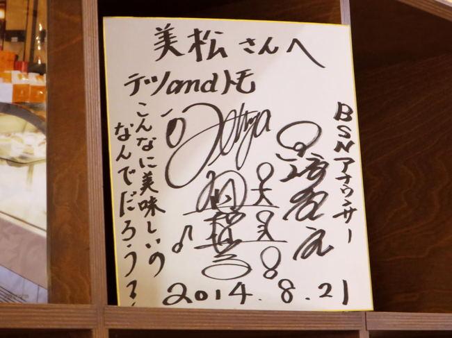 mimatu2015-02.JPG