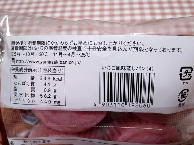 momotaroupan_09.JPG