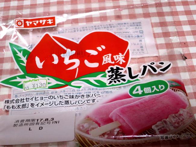 momotaroupan_11.JPG