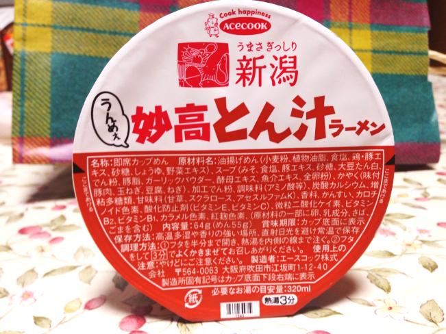 myoukoutonjiru-08.JPG