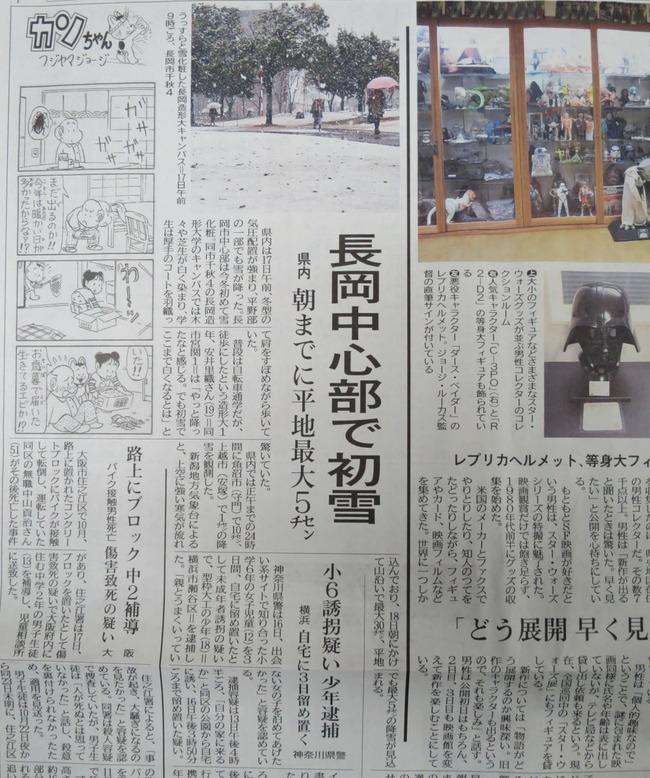 nagaokayuki2015.JPG