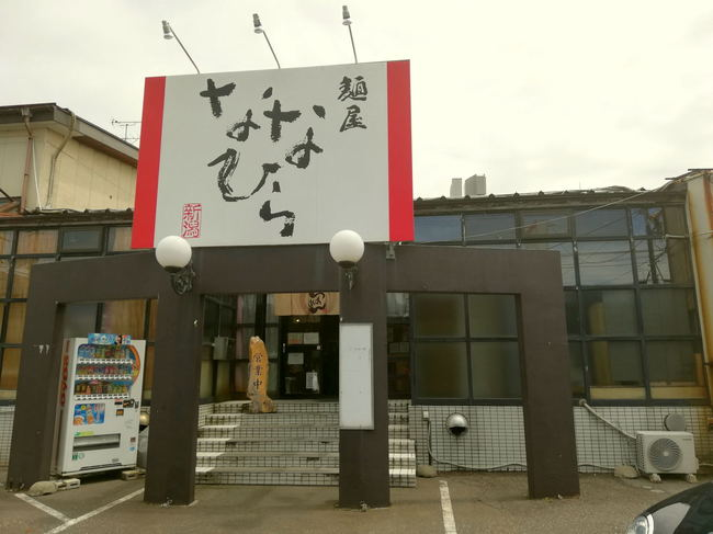 nanahira00-3201.JPG