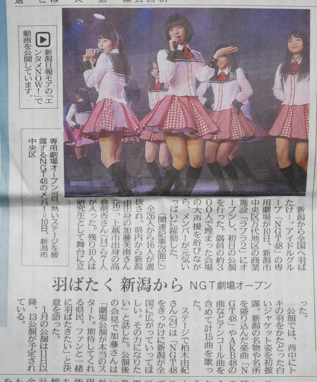 ngt48-20150111-01.JPG