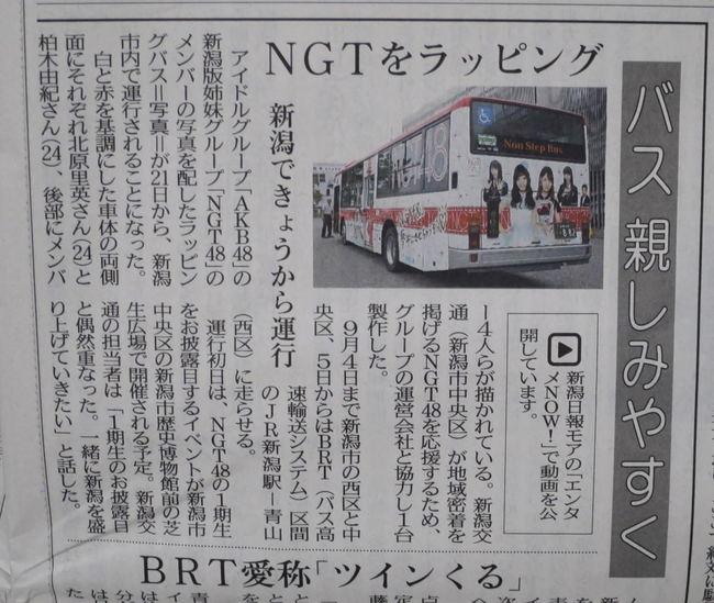 ngt48start-01.JPG