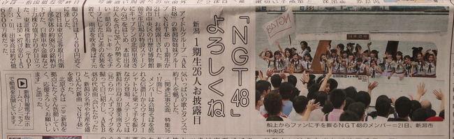 ngt48start-02.JPG