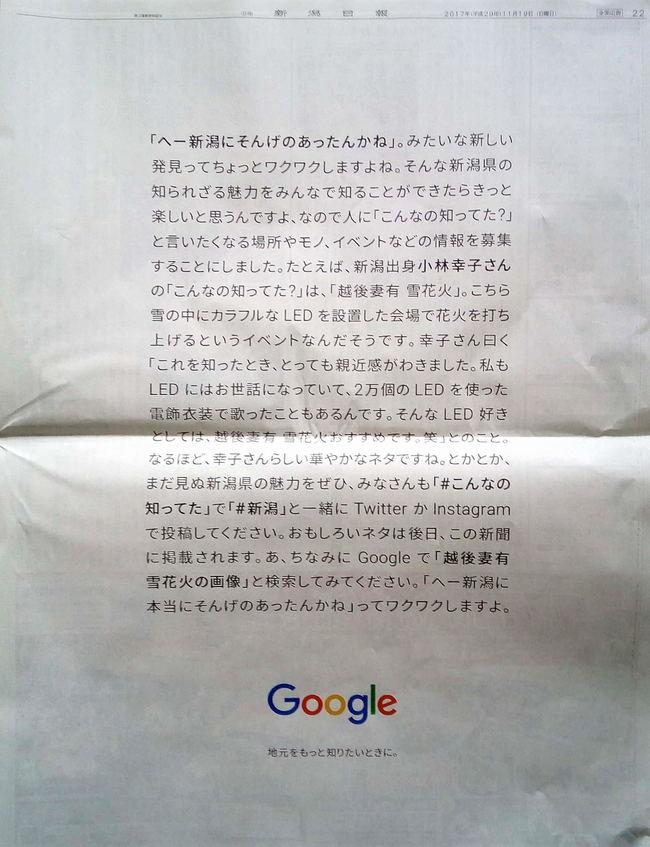 ngtgoogle01.JPG